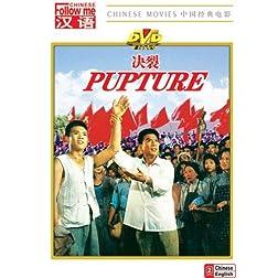 Pupture