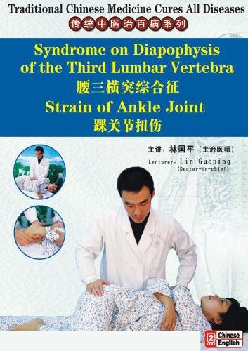 Syndrome on Diapophysis of the Third Lumbar Vertebra Strain of Ankle Joint