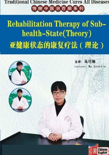 Rehabilitation Therapy of Sub-health State(Theory)
