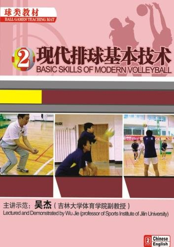 Basic Skills of Modern volleyball-Episode two