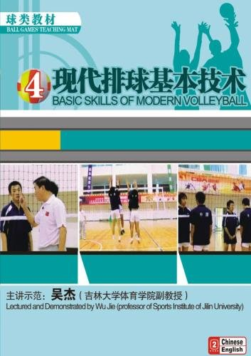 Basic Skills of Modern volleyball-Episode four