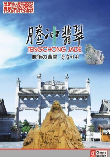 Tour in China-Tengchong Jade