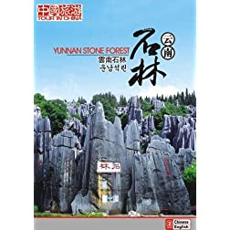 Tour in China-Yunnan Stone Forest