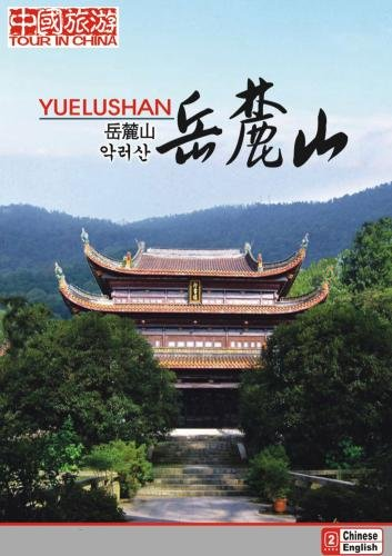 Tour in China-Yuelu Mountain