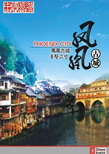 Tour in China-Phoenix City