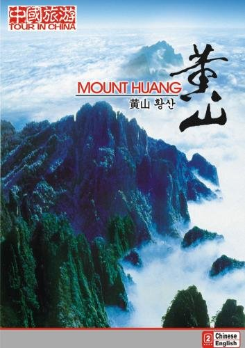 Tour in China-Mount Huang
