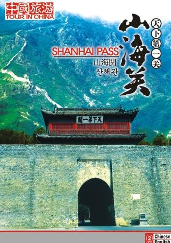 Tour in China-Shanhai Pass