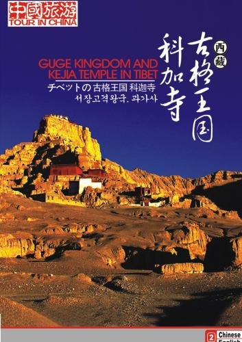Guge Kingdom and Kejia Temple in Tibet