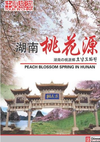 Tour in China-Peach Blossom Spring in Hunan