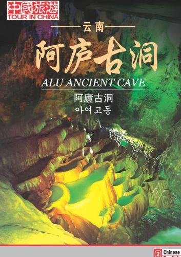 Tour in China-Alu Ancient Cave