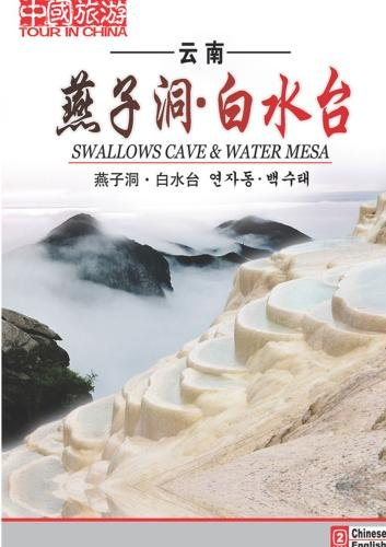 Swallows Cave & Water Mesa