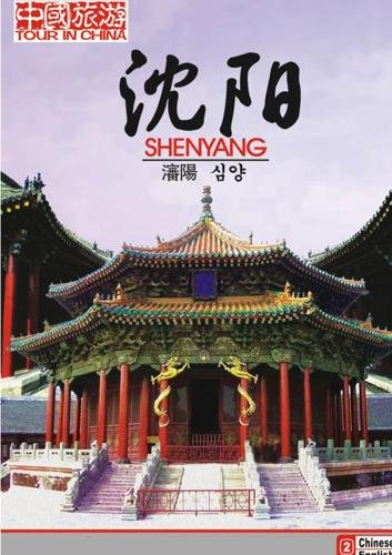Tour in China-Shenyang