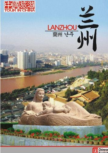 Tour in China-Lanzhou