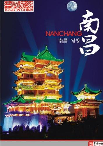 Tour in China-Nanchang