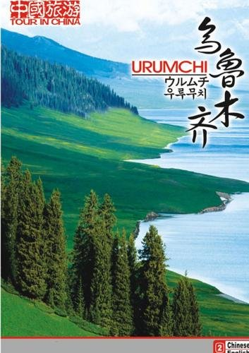 Tour in China-Urumchi