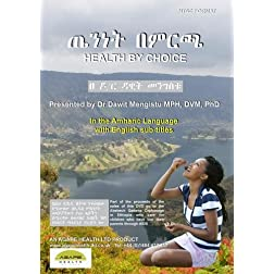 Health By Choice - In the Amharic Language with English subtitles (NTSC FORMAT)
