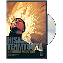 Hisashi Tenmyouya: Samurai Nouveau (New People Artist Series Volume 4)