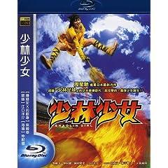 Shaolin Girl [Blu-ray]