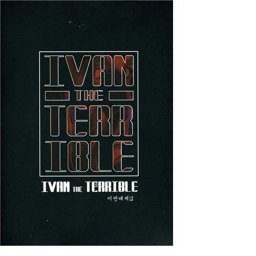 Ivan The Terrible I & II