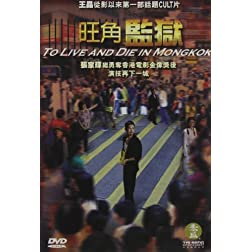 To Live & Die in Mongkok (Ws Sub Enh)