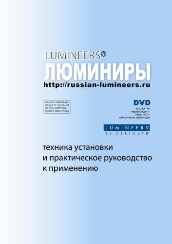 Lumineers Russia DVD