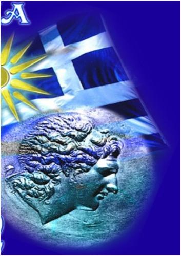 Unknown Macedonian Culture (TV speach)