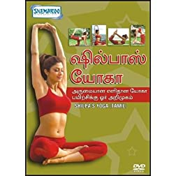 Shilpa's Yoga (In Tamil) - An Introduction to Dynamic Free Flow Yoga Practice (Indian Yoga Techniques - Shilpa Shetty's Fitness Guide)