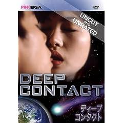 DEEP Contact (Pink Eiga)