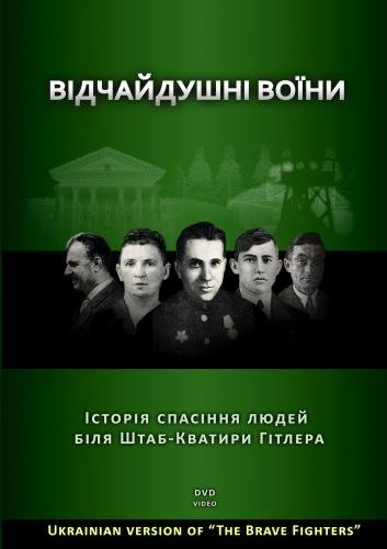 The Brave Fighters: Rescue Stories Near Hitler's Headquarters (UKRAINIAN VERSION)