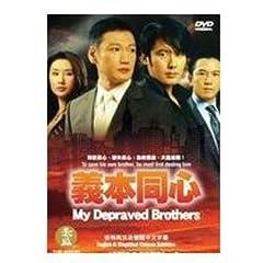 My Depraved Brothers (5pc) (Ws Sub Box)