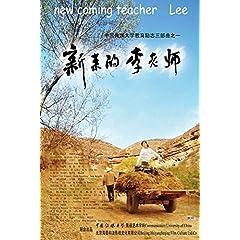 New Comming Teacher Lee