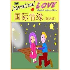 International Love (Mandarin Chinese Edition)