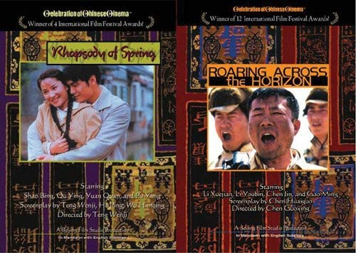 Films From A Cultural Revolution: Roaring Across the Horizon / Rhapsody of Spring