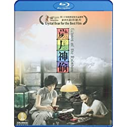 Echoes of the Rainbow [Blu-ray]