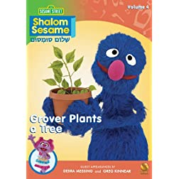 Shalom Sesame 2010 #4: Grover Plants a Tree