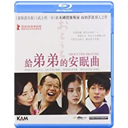 About Her Brother [Blu-ray]