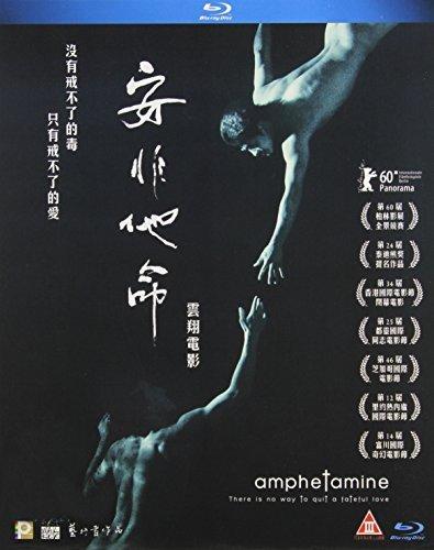 Amphetamine [Blu-ray]