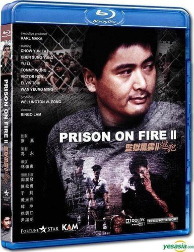 Prison on Fire II [Blu-ray]