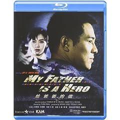My Father Is a Hero Aka Enforcer [Blu-ray]