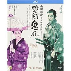 Hidden Blade [Blu-ray]