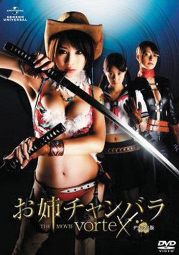 Chanbara Beauty: Movie Vortex