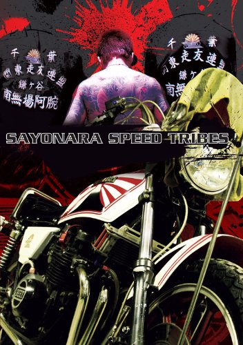 Sayonara Speed Tribes: a Bosozoku documentary