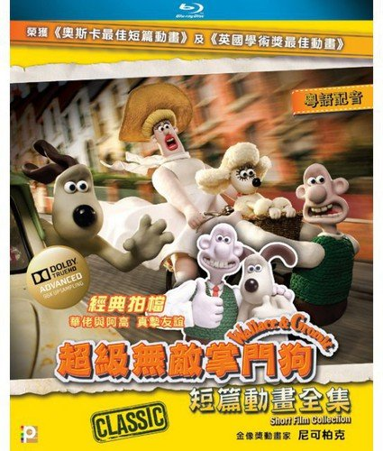 Wallace & Gromit Short Film Collection [Blu-ray]