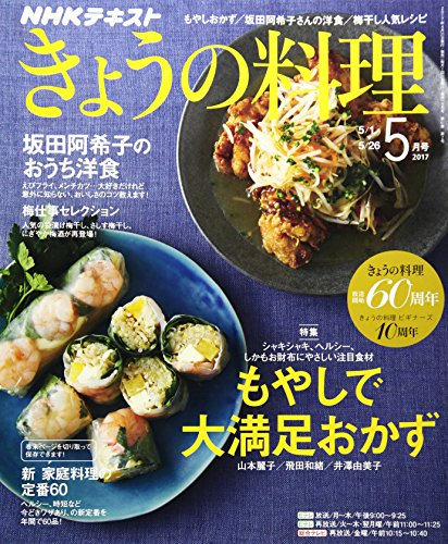 NHKテレビテキスト きょうの料理