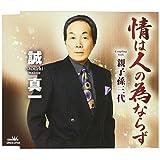 Nasake Ha Hito No Tame Narazu / Oyako Mago 3 Dai
