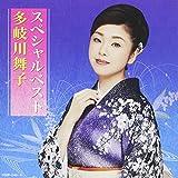 Takigawa Maiko Special Best