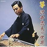 Sou Sawai Tadao No Sekai