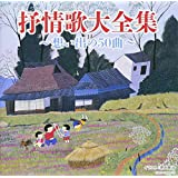 Jojouka Dai Zenshuu-Omoide No 50 Kyoku-