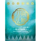 Musical-Bakumatsu Tenrouden- (Limited A)