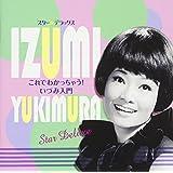 Star Deluxe Yukimura Izumi Nyuumon